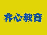 北京齐心教育学校