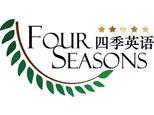 天津四季英语培训中心