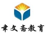 上海聿文齋教育咨詢中心logo