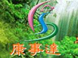 天津康事达中医职业学校