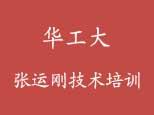 华南工业张运刚PLC培训