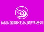 上海尚妆国际化妆美甲培训