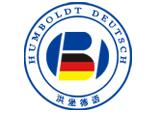 北京洪堡德语培训