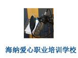 天津海纳爱心职业培训学校