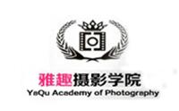 北京雅趣摄影学院