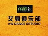 长沙市艾舞俱乐部