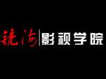 北京镜海摄影化妆学院