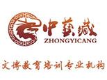 北京艺术品鉴定师资格培训
