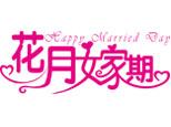 上海花月嫁期婚礼培训学院