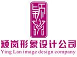 石家庄颖岚形象设计公司