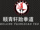 北京颐青轩跆拳道