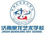 济南泉龙艺术培训学校