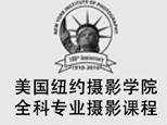 北京纽摄教育