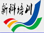 济南新科教育