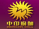 湖南中印瑜伽导师培训学院