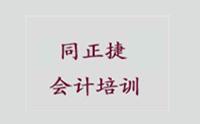 北京同正捷会计培训