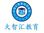 石家庄大智汇培训学校