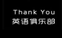 北京三客友英语