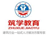 濟南筑學教育logo