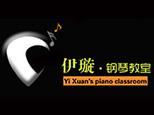 北京伊璇钢琴教室