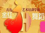 青岛金红舞蹈