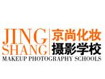 郑州京尚名家化妆摄影学校