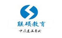 郑州联硕教育
