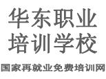 石家庄华东职业学校