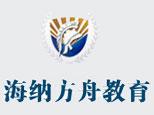 北京海纳方舟英语培训
