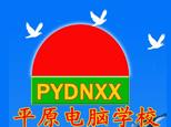 郑州平原电脑培训学校