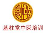 北京基柱堂中医培训
