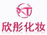 杭州欣彤化妆培训学校