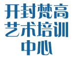 郑州凡高艺术培训中心