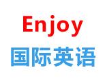 北京Enjoy国际英语