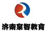 济南泉智自动化培训中心