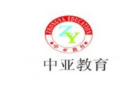 河南中亚教育培训中心