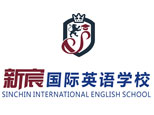 长沙新宸国际教育学校