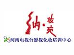 郑州纳妆苑形象设计