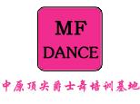 郑州MF舞蹈