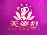 北京天姿虹舞蹈