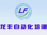 广州龙丰自动化培训中心