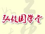 濟南弘毅國學堂logo