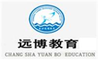长沙远博教育