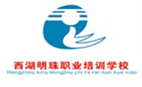 杭州西湖明珠职业培训学校