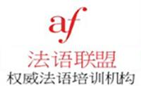 天津法语联盟