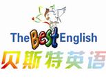 沈阳贝斯特教育培训学校