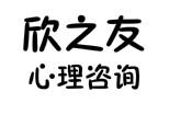 天津欣之友心理咨询中心