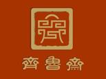 上海齐鲁斋餐饮培训中心