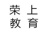 上海荣上教育