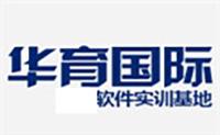 杭州华育国际软件实训基地